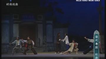 [2018-08-01]剧场连线:杜鹃山