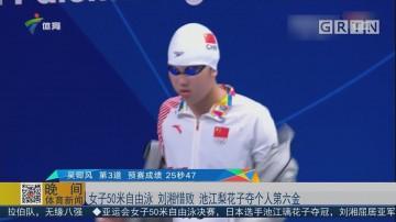 女子50米自由泳 刘湘惜败 池江梨花子夺个人第六金