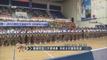 顺德男篮公开赛揭幕 再掀全民健身高潮