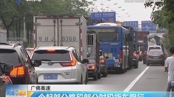 广佛高速:今起部分路段部分时段货车限行