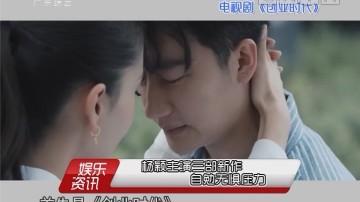 杨颖主演三部新作 自勉无惧压力