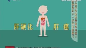 肝硬化的下一站就是肝癌?不想恶化就要注意这几点!