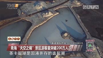 """青海""""天空之镜""""景区游客量突破200万人次"""