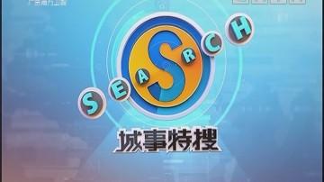 [2018-08-23]城事特搜:盏鬼广州话:蔫肨烂臭
