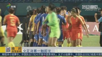 女足决赛一触即发
