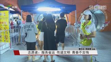 志愿者:服务省运 传递文明 青春不言悔
