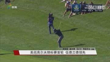 美巡高尔夫锦标赛首轮 伍德兰领先