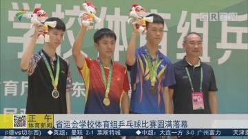 省运会学校体育组乒乓球比赛圆满落幕
