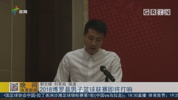 2018博罗县男子篮球联赛即将打响