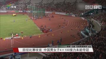 田径比赛收官 中国男女子4×100接力未能夺冠