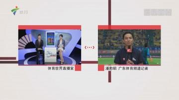记者连线:广州德比现场