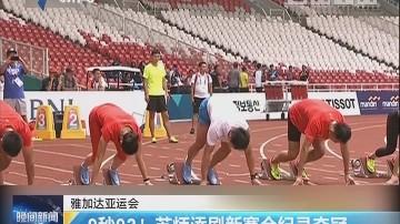 雅加达亚运会:9秒92! 苏炳添刷新赛会纪录夺冠