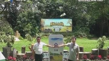 """广州:""""AR动物园""""上线 实景导航指路"""