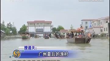 广州最后的渔村