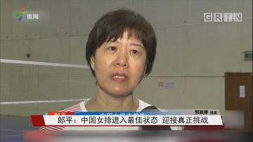 郎平:中国女排进入最佳状态 迎接真正挑战