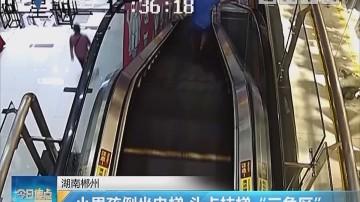 """湖南郴州:小男孩倒坐电梯 头卡扶梯""""三角区"""""""