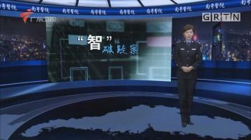 """[HD][2018-08-12]南粤警视:""""智""""破疑案"""