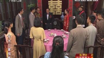 [2018-08-20]七十二家房客:冤有头债有主(下)