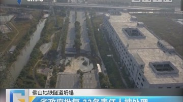 佛山地铁隧道坍塌:省政府批复 33名责任人被处理
