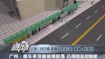 广州:候车亭顶棚玻璃脱落 已得到及时维修