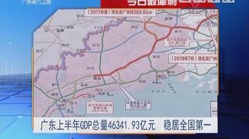 今日最犀利:广东上半年GDP总量46341.93亿元 稳居全国第一
