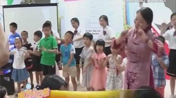 [2018-08-13]南方小记者:广州少年儿童图书馆在南国书香节设展