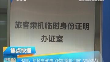 """深圳:机场启用""""电子临时乘机证明""""60秒办好"""