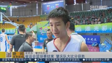 省运会篮球赛结束 肇庆队大比分获胜