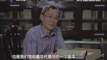 [2018-08-11]权威访谈:倪俊明:让珍稀古籍焕发光彩生机