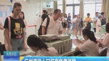 广州流动人口可享受免费体检