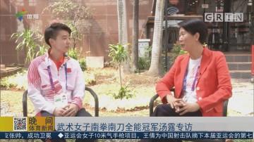 武术女子南拳南刀全能冠军汤露专访