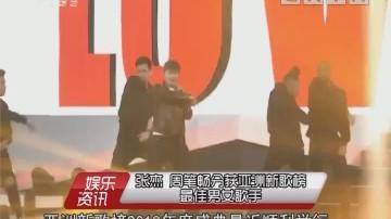 张杰 周笔畅分获亚洲新歌榜最佳男女歌手