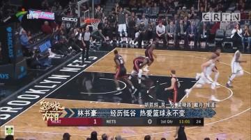 林书豪——经历低谷 热爱篮球永不变
