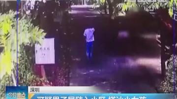 深圳:可疑男子尾随入小区 搭讪小女孩