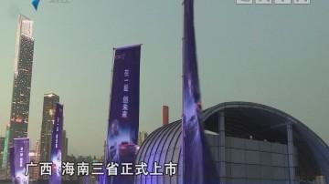 比亚迪全新一代唐华南臻享上市