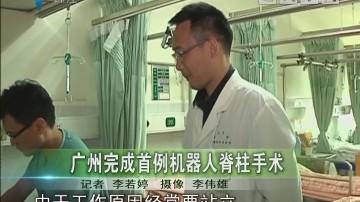 广州完成首例机器人脊柱手术
