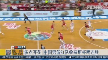 多点开花 中国男篮红队收获斯杯两连胜