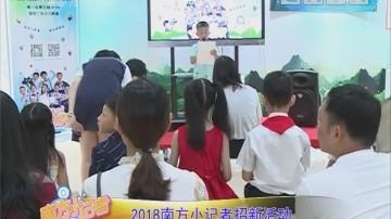 [2018-08-21]南方小记者:2018南方小记者招新活动