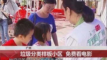 广州:垃圾分类样板小区 免费看电影