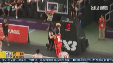 亚运三人篮球成绩喜人 广东篮球贡献突出