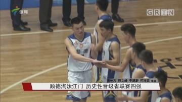 顺德淘汰江门 历史性晋级省联赛四强