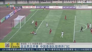亚运男足开赛 中国香港队取得开门红