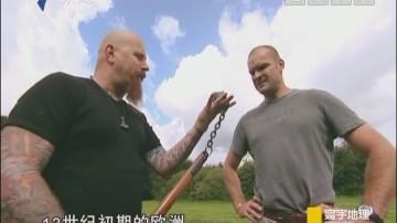 [2018-08-06]寰宇地理:最佳武器——钝器