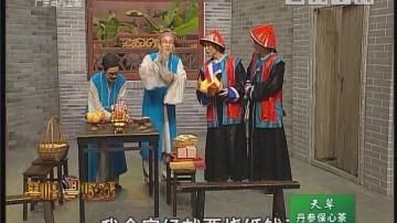 [2018-08-09]粤唱粤好戏:师傅驾到(上)