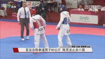 亚运会跆拳道男子80公斤 陈灵龙止步八强