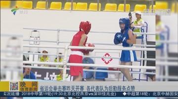 省运会拳击赛昨天开赛 各代表队为后勤服务点赞