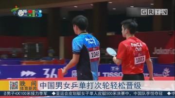 中国男女乒单打次轮轻松晋级