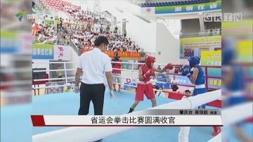 省运会拳击比赛圆满收官