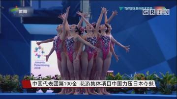 中国代表团第100金 花游集体项目中国力压日本夺魁