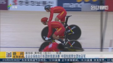 亚运会场地自行车团体竞速决赛 中国包揽男女团体冠军